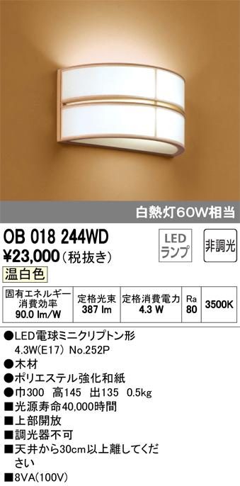 OB018244WD オーデリック 照明器具 LED和風ブラケットライト 温白色 非調光 白熱灯60W相当
