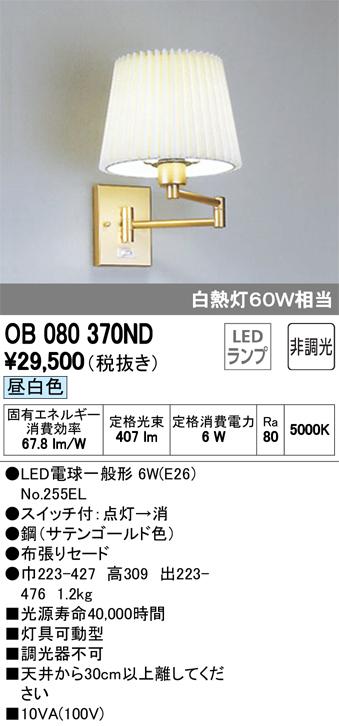 OB080370ND オーデリック 照明器具 LEDダブルスイングアームブラケットライト 昼白色 非調光 白熱灯60W相当