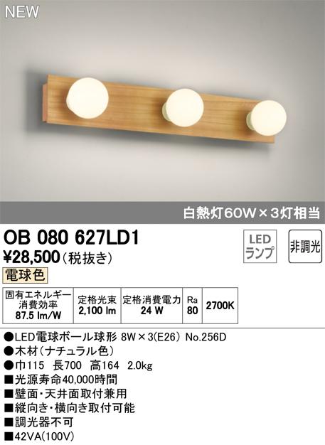OB080627LD1LEDブラケットライト 非調光 電球色 白熱灯60W×3灯相当オーデリック 照明器具 おしゃれ インテリア照明