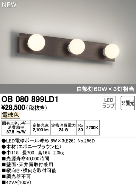 OB080899LD1 オーデリック 照明器具 LEDブラケットライト 電球色 非調光 白熱灯60W×3灯相当