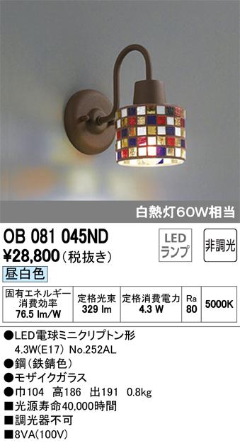 OB081045NDLEDブラケットライト 非調光 昼白色 白熱灯60W相当オーデリック 照明器具 おしゃれ インテリア照明