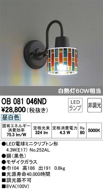 OB081046NDLEDブラケットライト 非調光 昼白色 白熱灯60W相当オーデリック 照明器具 おしゃれ インテリア照明