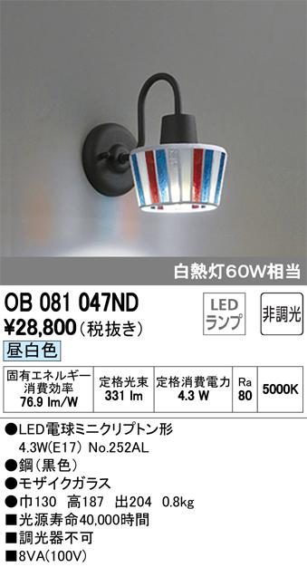OB081047NDLEDブラケットライト 非調光 昼白色 白熱灯60W相当オーデリック 照明器具 おしゃれ インテリア照明