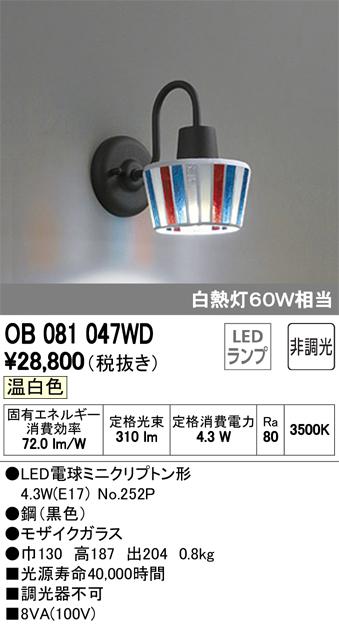 OB081047WD オーデリック 照明器具 LEDブラケットライト 温白色 非調光 白熱灯60W相当