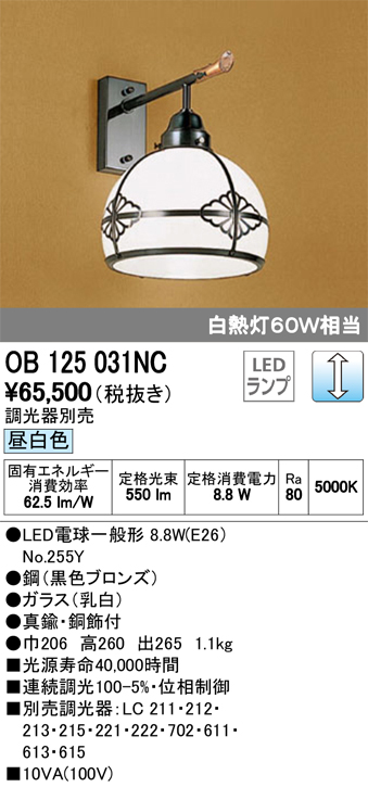 OB125031NCLED和風ブラケットライト連続調光 昼白色 白熱灯60W相当オーデリック 照明器具 和室向け インテリア照明