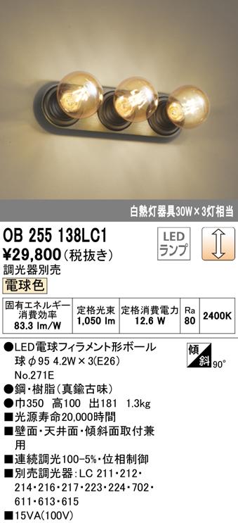 OB255138LC1LEDブラケットライト 調光可 電球色 白熱灯30W×3灯相当オーデリック 照明器具 おしゃれ インテリア照明