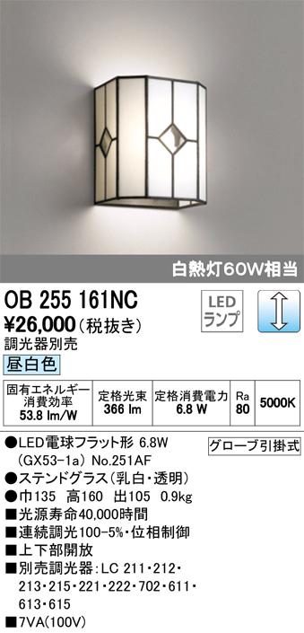 OB255161NCLEDブラケットライト 調光可 昼白色 白熱灯60W相当オーデリック 照明器具 おしゃれ インテリア照明