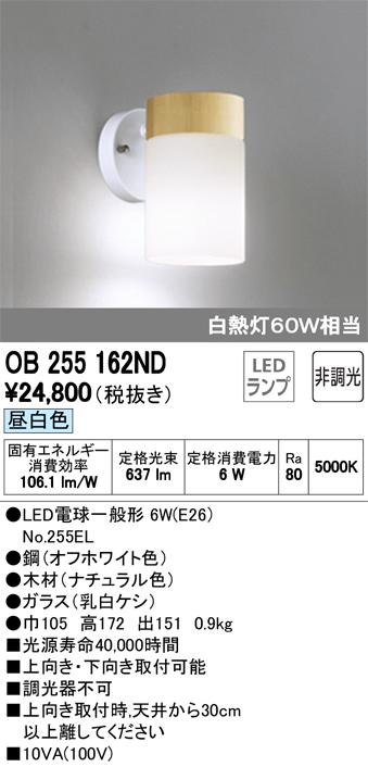 OB255162NDLEDブラケットライト 非調光 昼白色 白熱灯60W相当オーデリック 照明器具 おしゃれ インテリア照明