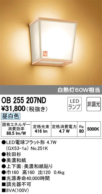 OB255207NDLED和風ブラケットライト非調光 昼白色 白熱灯60W相当オーデリック 照明器具 和室向け インテリア照明