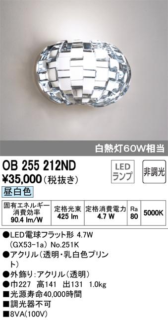 OB255212NDLEDブラケットライト 非調光 昼白色 白熱灯60W相当オーデリック 照明器具 おしゃれ インテリア照明
