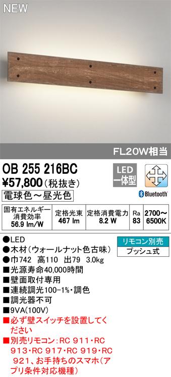 OB255216BCLEDブラケットライト CONNECTED LIGHTINGLC-FREE 調光・調色 Bluetooth対応 FL40W相当オーデリック 照明器具 寝室向け 壁面取付専用