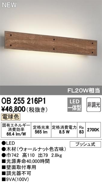 OB255216P1LEDブラケットライト 非調光 電球色 FL40W相当オーデリック 照明器具 寝室向け 壁面取付専用