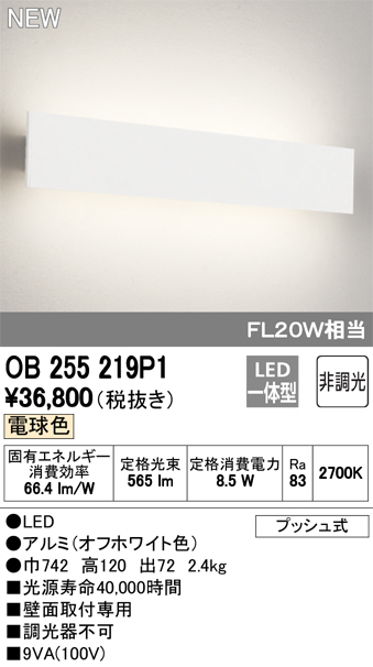 OB255219P1LEDフラットパネルブラケットライト 非調光 電球色 FL20W相当オーデリック 照明器具 寝室向け 壁面取付専用