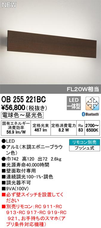OB255221BCLEDフラットパネルブラケットライト CONNECTED LIGHTINGLC-FREE 調光・調色 Bluetooth対応 FL20W相当オーデリック 照明器具 寝室向け 壁面取付専用