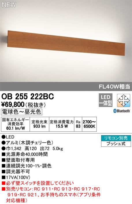 OB255222BC オーデリック 照明器具 CONNECTED LIGHTING LEDフラットパネルブラケットライト LC-FREE 青tooth対応 調光・調色 FL40W相当