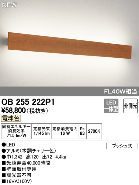 OB255222P1LEDフラットパネルブラケットライト 非調光 電球色 FL40W相当オーデリック 照明器具 寝室向け 壁面取付専用