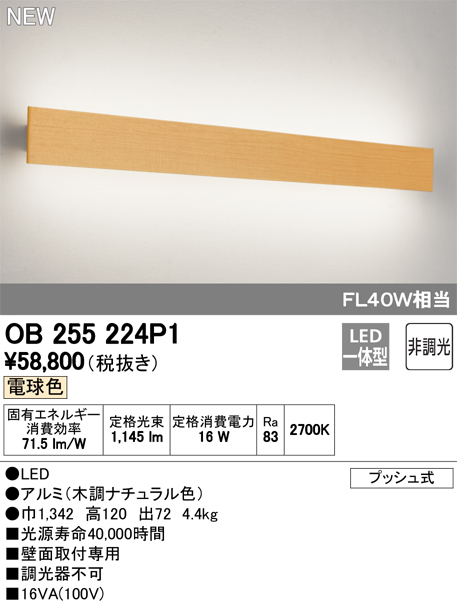OB255224P1LEDフラットパネルブラケットライト 非調光 電球色 FL40W相当オーデリック 照明器具 寝室向け 壁面取付専用