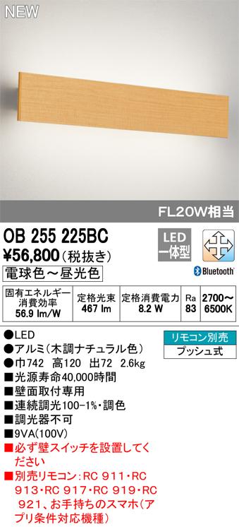 OB255225BC オーデリック 照明器具 CONNECTED LIGHTING LEDフラットパネルブラケットライト LC-FREE 青tooth対応 調光・調色 FL20W相当