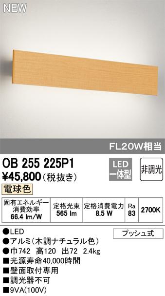 OB255225P1LEDフラットパネルブラケットライト 非調光 電球色 FL20W相当オーデリック 照明器具 寝室向け 壁面取付専用