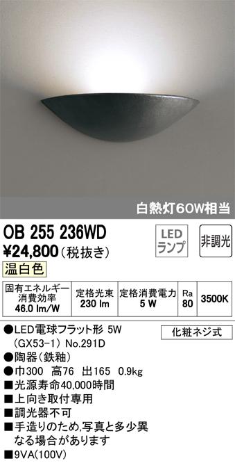 OB255236WDLEDブラケットライト 非調光 温白色 白熱灯60W相当オーデリック 照明器具 おしゃれ インテリア照明