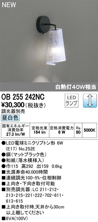 OB255242NCLED和風ブラケットライト 木漏れ日調光可 昼白色 白熱灯40W相当オーデリック 照明器具 おしゃれ インテリア照明