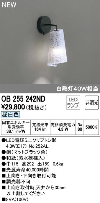 OB255242NDLED和風ブラケットライト 木漏れ日非調光 昼白色 白熱灯40W相当オーデリック 照明器具 おしゃれ インテリア照明