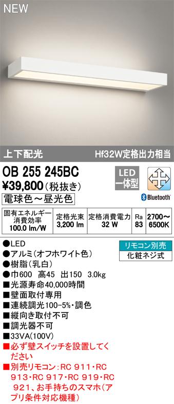 OB255245BCLED薄型ブラケットライト CONNECTED LIGHTINGFLAT PLATE [フラットプレート] 上下配光LC-FREE 調光・調色 Bluetooth対応 Hf32W定格出力相当オーデリック 照明器具 上下配光 壁面取付専用