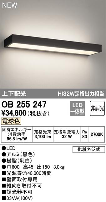 OB255247LED薄型ブラケットライト FLAT PLATE [フラットプレート] 上下配光非調光 電球色 Hf32W定格出力相当オーデリック 照明器具 上下配光 壁面取付専用