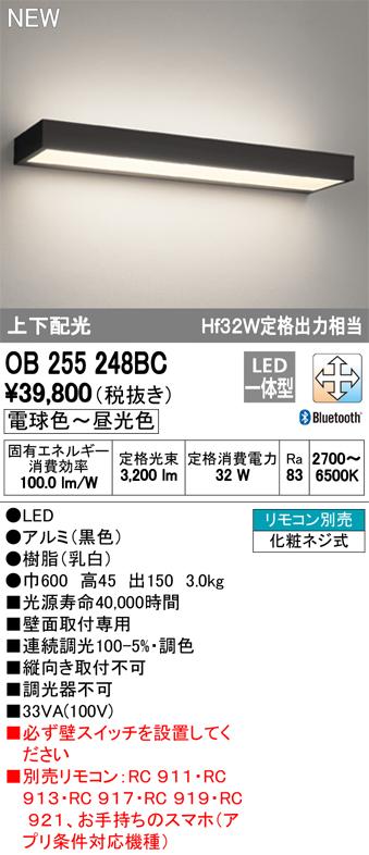 OB255248BCLED薄型ブラケットライト CONNECTED LIGHTINGFLAT PLATE [フラットプレート] 上下配光LC-FREE 調光・調色 Bluetooth対応 Hf32W定格出力相当オーデリック 照明器具 上下配光 壁面取付専用