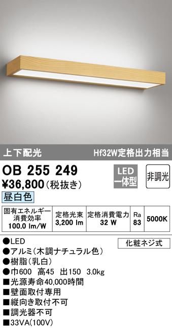 OB255249LED薄型ブラケットライト FLAT PLATE [フラットプレート] 上下配光非調光 昼白色 Hf32W定格出力相当オーデリック 照明器具 上下配光 壁面取付専用