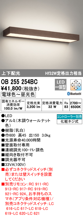 OB255254BC オーデリック 照明器具 CONNECTED LIGHTING LEDブラケットライト FLAT PLATE [フラットプレート] LC-FREE 青tooth対応 調光・調色 上下配光 Hf32W定格出力相当