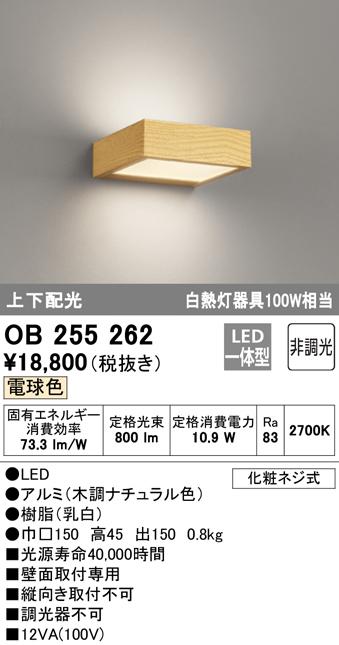 OB255262 オーデリック 照明器具 LEDブラケットライト FLAT PLATE [フラットプレート] 電球色 非調光 上下配光 白熱灯100W相当