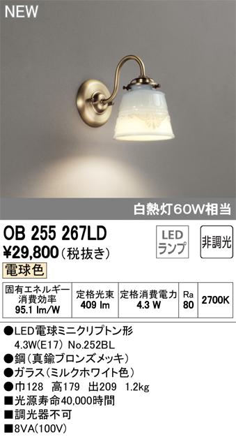 OB255267LD オーデリック 照明器具 LEDブラケットライト Olde Milk-glass 電球色 非調光 白熱灯60W相当