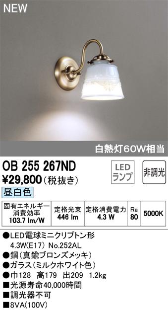 OB255267NDLEDブラケットライト Olde Milk-glass非調光 昼白色 白熱灯60W相当オーデリック 照明器具 インテリア照明
