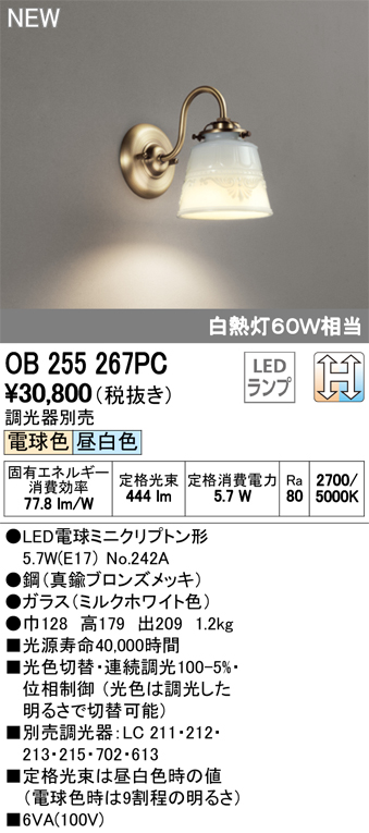 OB255267PCLEDブラケットライト Olde Milk-glassLC-CHANGE光色切替調光 白熱灯60W相当オーデリック 照明器具 インテリア照明