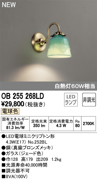 OB255268LDLEDブラケットライト Olde Milk-glass非調光 電球色 白熱灯60W相当オーデリック 照明器具 インテリア照明