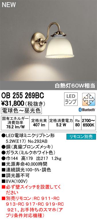 OB255269BCLEDブラケットライト CONNECTED LIGHTINGOlde Milk-glassLC-FREE 調光・調色 Bluetooth対応 白熱灯60W相当オーデリック 照明器具 インテリア照明