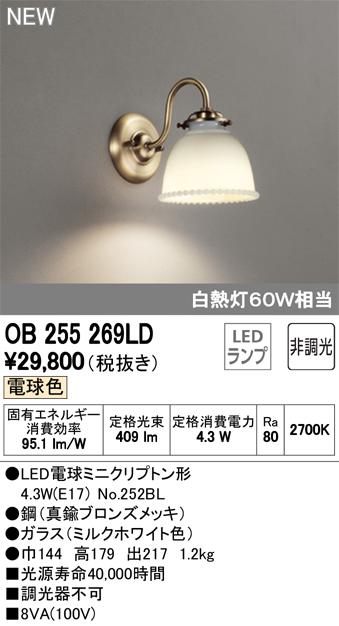 OB255269LDLEDブラケットライト Olde Milk-glass非調光 電球色 白熱灯60W相当オーデリック 照明器具 インテリア照明
