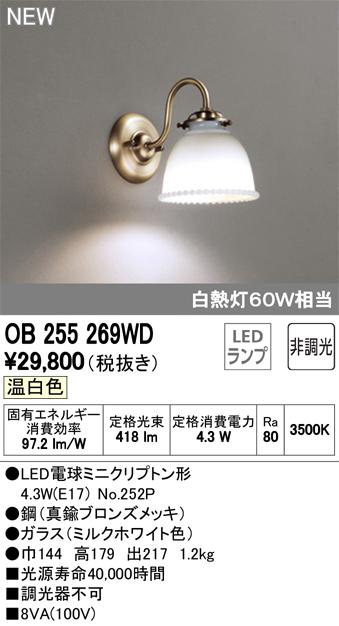 OB255269WD オーデリック 照明器具 LEDブラケットライト Olde Milk-glass 温白色 非調光 白熱灯60W相当