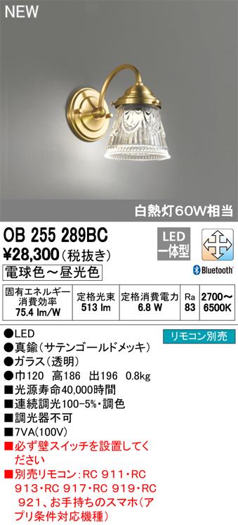 OB255289BC オーデリック 照明器具 CONNECTED LIGHTING LEDブラケットライト LC-FREE 青tooth対応 調光・調色 白熱灯60W相当