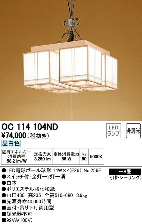 OC114104ND オーデリック 照明器具 LED和風ペンダントライト 昼白色 引きひもスイッチ付 【~8畳】