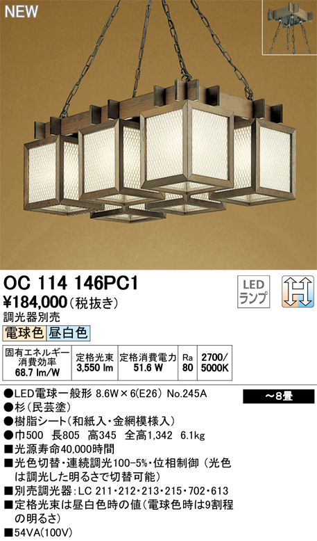 OC114146PC1 オーデリック 照明器具 LED和風ペンダントライト LC-CHANGE光色切替調光 【~8畳】