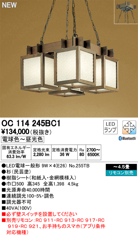 OC114245BC1 オーデリック 照明器具 CONNECTED LIGHTING LED和風ペンダントライト LC-FREE 青tooth対応 調光・調色 【~4.5畳】