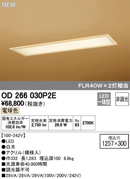 インテリア照明 OD266030P2ELED和風ベースライト非調光 電球色 照明器具 天井照明 FLR40W×2灯相当オーデリック 和室向け