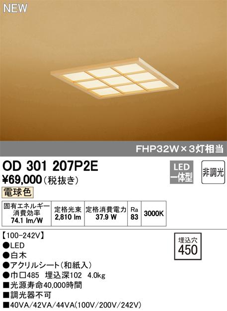 OD301207P2E オーデリック 照明器具 LED和風ベースライト 電球色 非調光 FHP32W×3灯相当