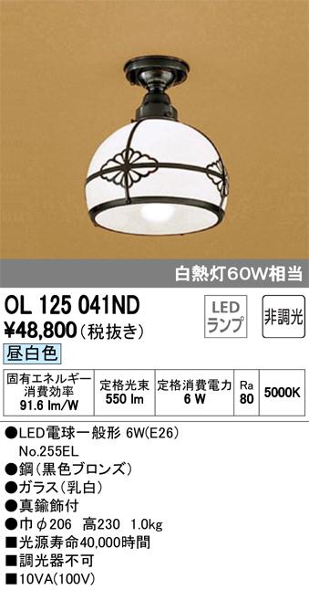 OL125041NDLED和風小型シーリングライト非調光 昼白色 白熱灯60W相当オーデリック 照明器具 和室向け 天井照明 インテリア照明