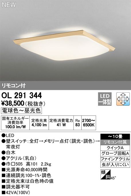 ★OL291344 オーデリック 照明器具 LED和風シーリングライト 調光・調色タイプ リモコン付 【~10畳】