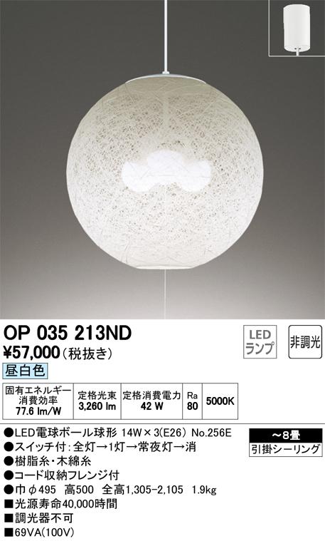 OP035213ND オーデリック 照明器具 LED和風ペンダントライト 昼白色 非調光 引きひもスイッチ付 【~8畳】
