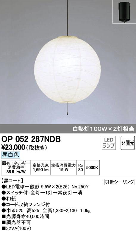OP052287NDB オーデリック 照明器具 LED和風ペンダントライト 昼白色 非調光 引きひもスイッチ付 白熱灯100W×2灯相当 黒コード