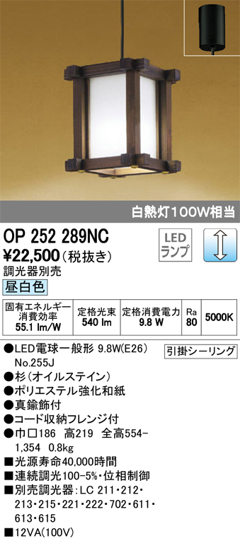 OP252289NC オーデリック 照明器具 LED和風ペンダントライト 昼白色 調光可 白熱灯100W相当